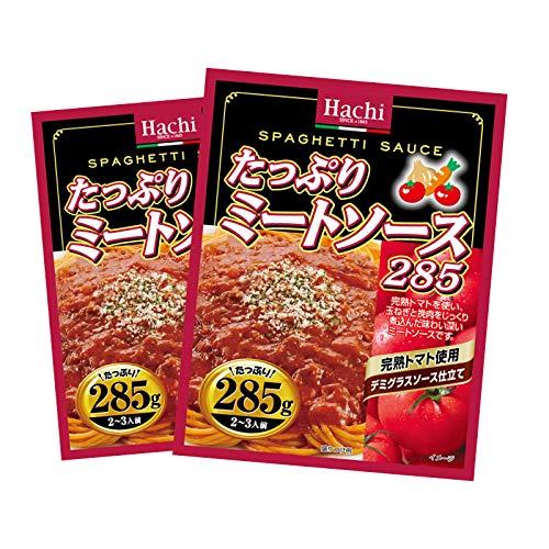 パスタ たっぷり ミートソース 完熟トマト使用 デミグラスソース 2袋 (285g×2) 4〜6人前 仕立て レトルト スパゲティ ソース グラタン リゾット ハンバーグ 非常食にも