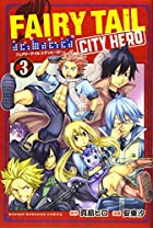FAIRY TAIL CITY HERO 第03巻