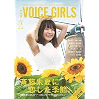B.L.T.VOICE GIRLS Vol.35 (B.L.T.MOOK 11号)