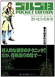 ゴルゴ13 POCKET EDITION 巻き込まれた女 (SPコミックス)
