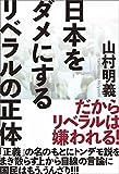 「日本をダメにするリベラルの正体」山村 明義