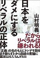 山村 明義 (著)(9)新品: ¥ 1,512ポイント:45pt (3%)9点の新品/中古品を見る:¥ 1,210より