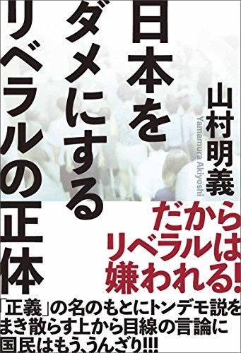 日本をダメにするリベラルの正体