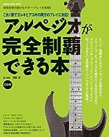 アルペジオが完全制覇できる本(CD付) (シンコー・ミュージックMOOK)