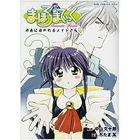 まほろまてぃっく (3) (ガムコミックスプラス)
