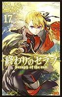 終わりのセラフ コミック 1-17巻セット