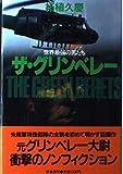 ザ・グリンベレー―世界最強の男たち (コンバット・シリーズ)