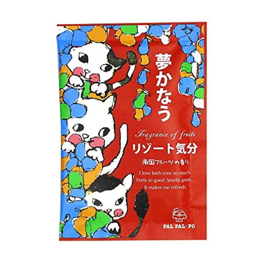 信頼できる熟す羊の入浴剤 パルパルポー 「南国フルーツの香り」 30個