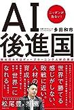 「AI後進国 ニッポンが危ない! 脱出のカギはディープラーニング人材の育成」販売ページヘ