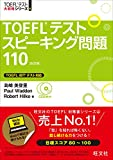 【CD2枚付】TOEFLスピーキング問題110 改訂版 (TOEFL(R)大戦略)