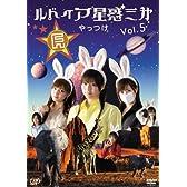 ルドイア★星惑三第 Vol.5 [DVD]