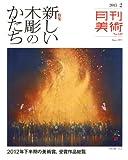 月刊 美術 2013年 02月号 [雑誌]