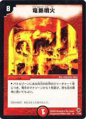 デュエルマスターズ/DM-05/17/R/竜脈噴火