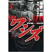 ワシズ -閻魔の闘牌- (1) (近代麻雀コミックス)