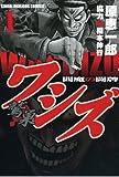 ワシズ-閻魔の闘牌 / 原 恵一郎 のシリーズ情報を見る