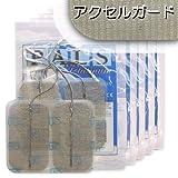 ツインビート用粘着パッド アクセルガード Lサイズ 5×9cm 1セット(5袋)