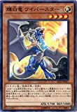 遊戯王/第10期/SD32-JP011 輝白竜ワイバースター