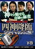 四神降臨 クライマックスSP 下巻[DVD]
