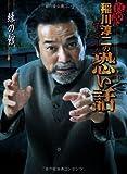 真説 稲川淳二のすごーく恐い話 緑の館 (リイド文庫)