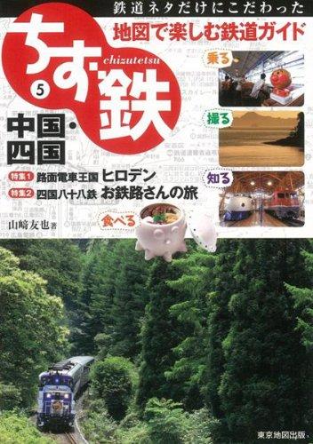 【バーゲンブック】 ちず鉄5 中国・四国-地図で楽しむ鉄道ガイド