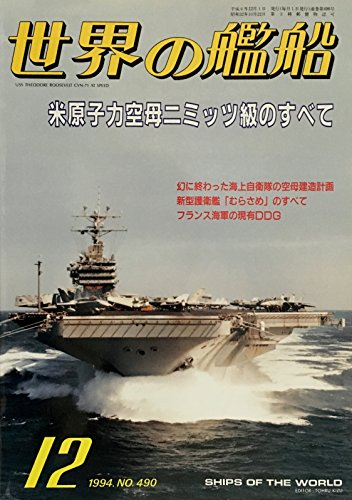 世界の艦船 1994年12月号 490 特集 米原子力空母ミニッツ級のすべて