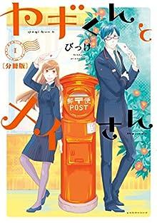 ヤギくんとメイさん 分冊版(1) 1通目 (ARIAコミックス)