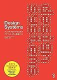 Design Systems —デジタルプロダクトのためのデザインシステム実践ガイド