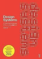 Design Systems -デジタルプロダクトのためのデザインシステム実践ガイド