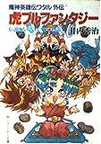 虎ブルファンタジー / 井内 秀治 のシリーズ情報を見る