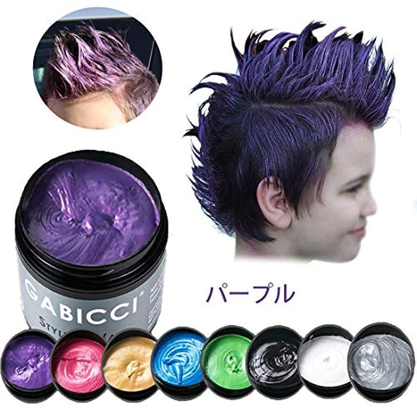 がんばり続けるホーム商標カラー ワックス 髪染め ヘアカラーワックス ダイヘア ワンタイムヘアワックスユニセックス8色diyヘアカラーヘアパーティーロールプレイング (パープル)