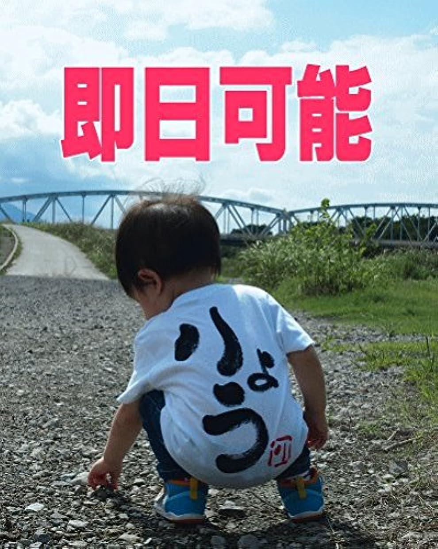 拮抗朝食を食べる規範一升米 [名前入りTシャツ] (一生餅、一升餅の新提案)(1歳のバースデー)