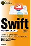 Swift 開発ポケットリファレンス