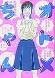 オトメちゃん / シモダ アサミ のシリーズ情報を見る