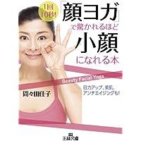 「顔ヨガ」で驚かれるほど小顔になれる本: 目力アップ、美肌、アンチエイジングも! (王様文庫)