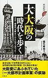 「大大阪の時代を歩く (歴史新書)」販売ページヘ