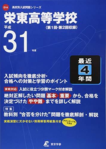栄東高等学校 平成3...