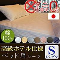 光沢ある艶 ホテル仕様サテンストライプ ベットシーツ ( ボックスシーツ ) ダニ通過0% シングルサイズ ピュアホワイト