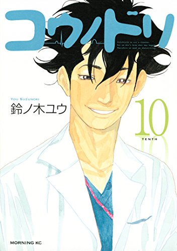 コウノドリ(10) (モーニングコミックス)の詳細を見る