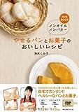 やせるパンとお菓子のおいしいレシピ(DVD BOOK)