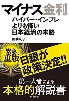 [徳勝 礼子]のマイナス金利―ハイパー・インフレよりも怖い日本経済の末路