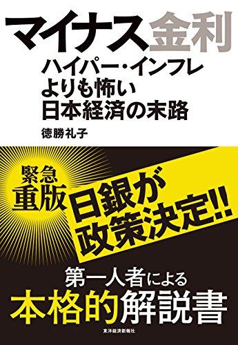 マイナス金利―ハイパー・インフレよりも怖い日本経済の末路の書影