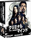 クリミナル・マインド/FBI vs. 異常犯罪 シーズン12 コンパクト BOX[DVD]