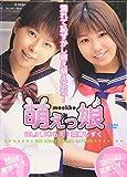 萌えっ娘(3) [DVD]