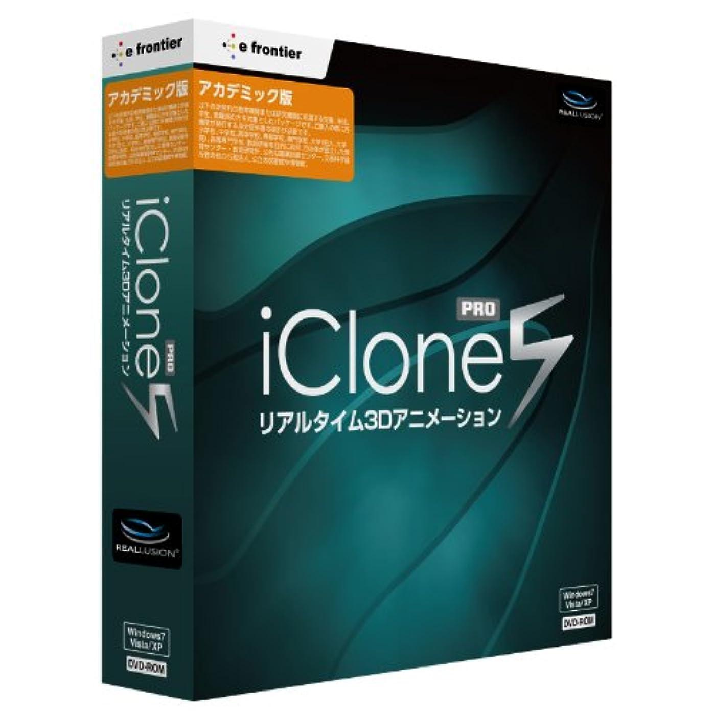先入観マニアック宇宙のiClone 5 PRO アカデミック版