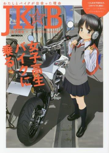 JK☆B 女子高生×バイクイラストレイテッド (MSムック) -