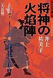 将神の火焔陣 天長篇 長安異神伝 (中公文庫)