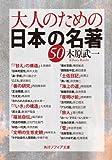 大人のための日本の名著50<大人のための名著> (角川ソフィア文庫)