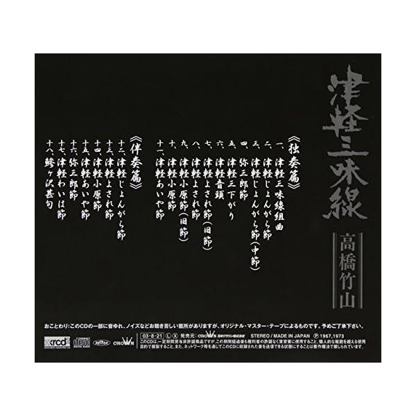 津軽三味線 超高音質リマスターアルバムの紹介画像2
