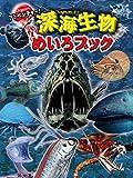 アドベンチャー!深海生物」めいろブック