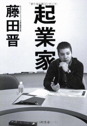 起業家 / 藤田 晋